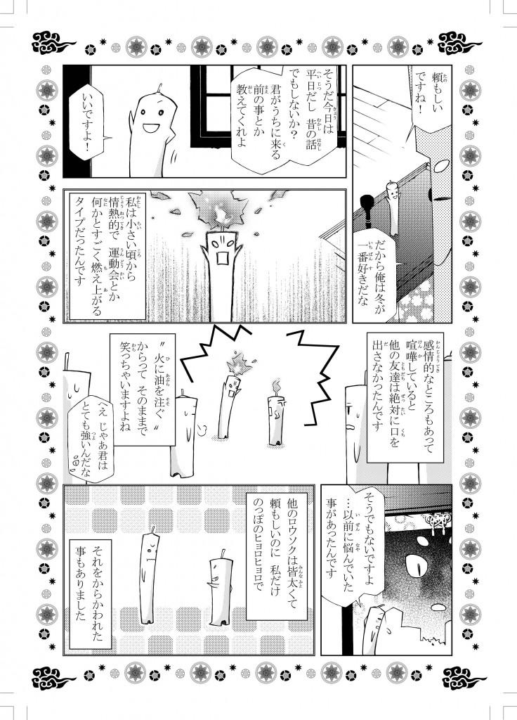 20140809_1