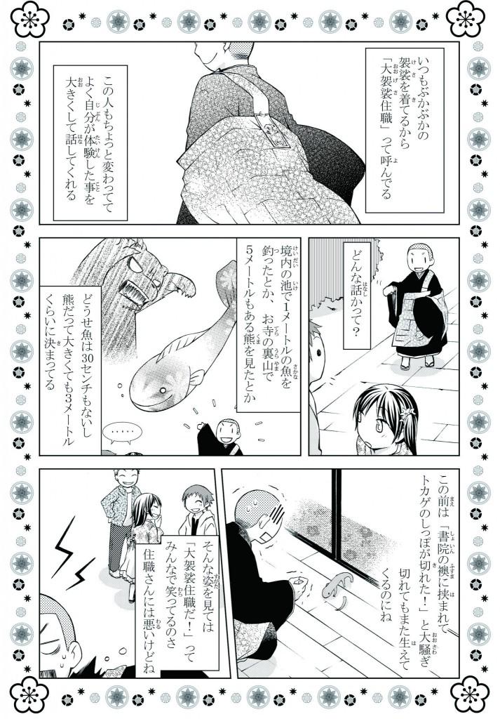 133-イラスト-03