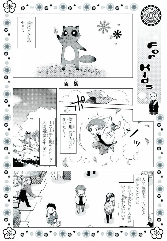 133-イラスト-01
