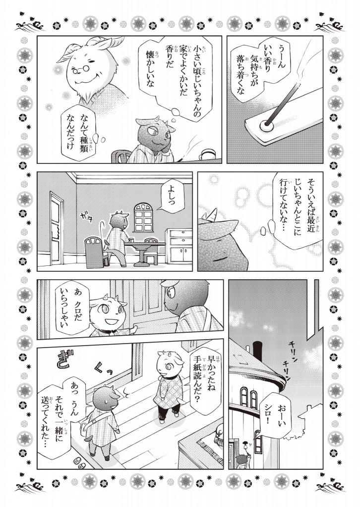 135_マンガ_2_300dpi