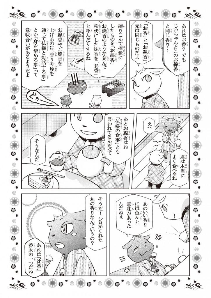 135_マンガ_3_300dpi